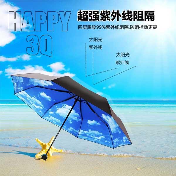 晴雨傘兩用防曬小黑傘藍天白雲黑膠防曬防紫外線遮陽太陽傘【AAA0352】