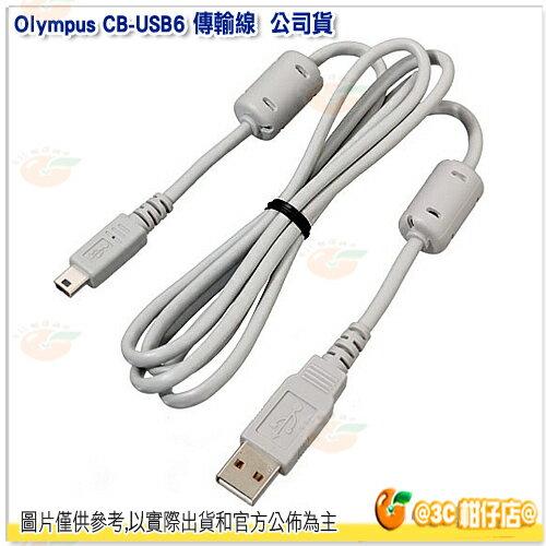 Olympus CB-USB6 傳輸線 元佑公司貨 SP-560UZ SP-570UZ SP-590UZ SP-700 SP-800UZ μ600 μ800 μ1000 CBUSB6