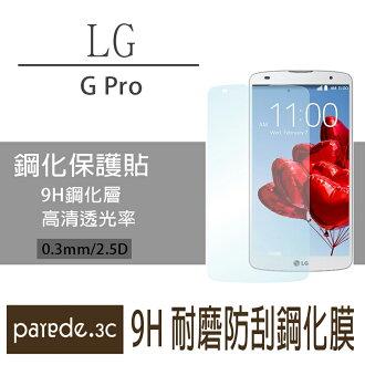 【Parade.3C派瑞德】LG系列 G Pro 9H鋼化玻璃膜 螢幕保護貼 貼膜 手機螢幕貼  耐磨防刮 G2/3/4/Pro/Pro2