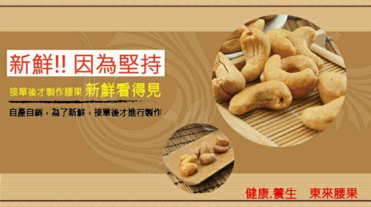《東來腰果》【袋裝300g-蜜汁】~香酥清脆超甘甜 6