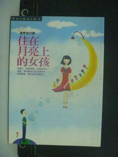 【書寶二手書T1/勵志_GBF】住在月亮上的女孩_張育宜