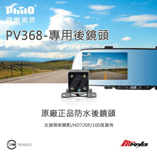 【禾笙科技】飛樂 PV368 行車紀錄器 專用後鏡頭 倒車顯影 防水鏡頭 PV-368