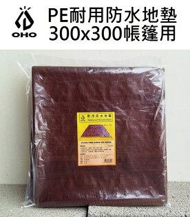 [ OHO ] PE耐用防水地墊 / 帳棚地墊 / 防潮地布 / 適用 300X300帳篷 / GS3030NN