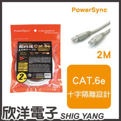※ 欣洋電子 ※ 群加科技 Cat.6e UTP超高速網路線 / 2M ( CAT6E-02 )