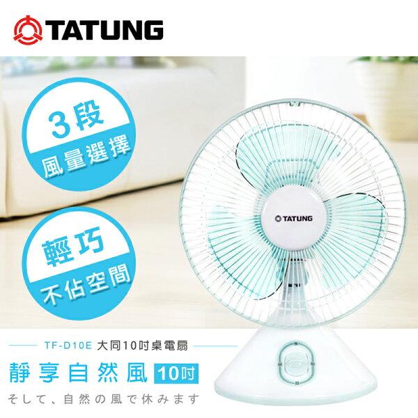 【TATUNG大同】10吋桌電扇 TF-D10E
