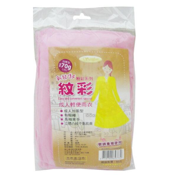 【HEYLIFE優質生活家】加厚成人雨衣 輕便雨衣 雨衣 紋彩 品質保證
