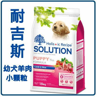 【力奇】耐吉斯自然食譜 幼犬羊肉+田園蔬果-1.5kg-420元>可超取(A051A04)