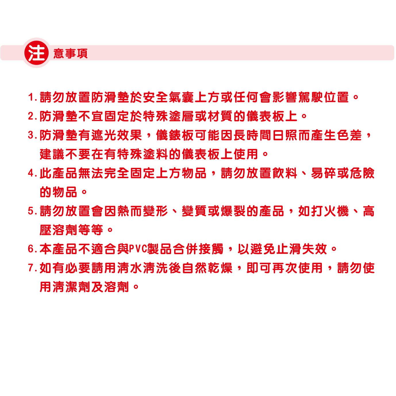 大威寶龍【穩答答防滑墊】長方形系列 /超薄車用止滑墊-布面汽車防滑墊 車載止滑貼 汽車防滑貼 8