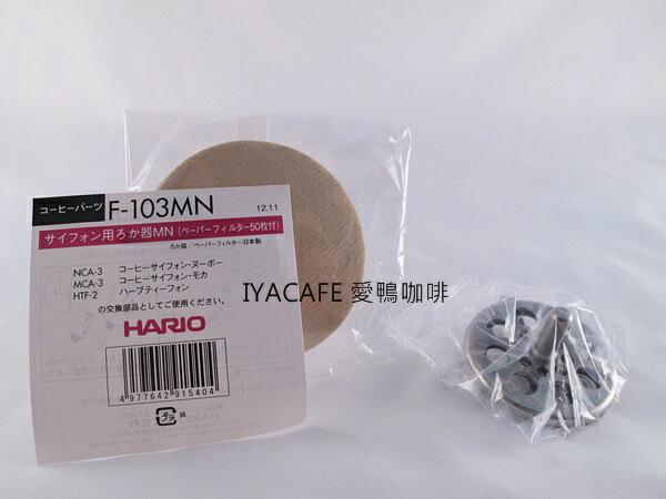 《愛鴨咖啡》HARIO F-103MN 虹吸壺濾器 濾紙50枚 NCA-3 MCA-3 TCA-2 TCA-3 TCA5