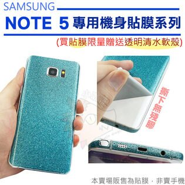 【送清水透明殼】 Samsung GALAX NOTE 5 NOTE5 機身包膜貼 包膜貼 貼膜 保護貼 無殘膠 三星【小咖龍】
