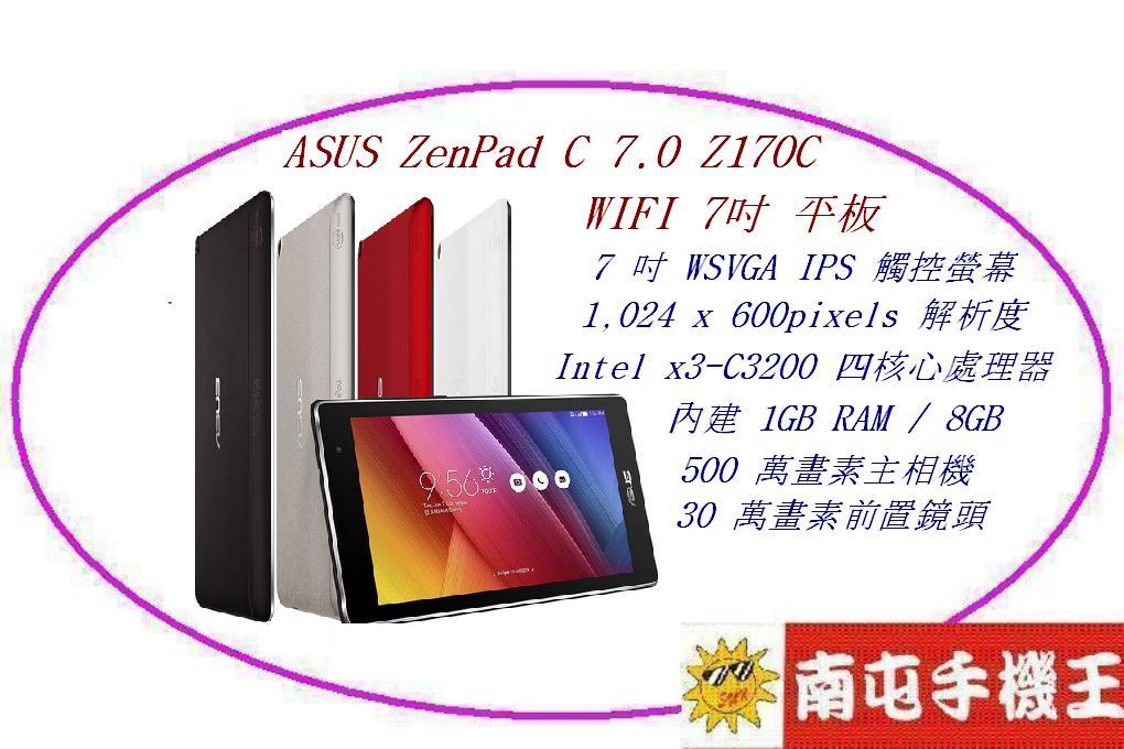 ^^南屯手機王^^ ASUS ZenPad C (Z170C) 7吋 WIFI版平板~【免運宅配到家】