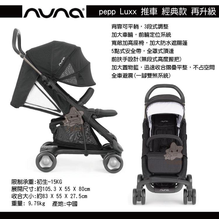 【大成婦嬰】限時超值優惠組 Nuna Pepp Luxx推車 (ST-24) 升級款 座椅寬敞 可平躺 亦可座椅換向 (3色任選)+PIPA提籃汽座(2色任選) 4