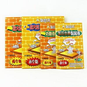 【珍昕】 黏鼠寶香料 黏鼠板系列~2種尺寸(大.小)2入