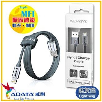 【* 儲存家3C *】ADATA Aluminum Lightning 編織充電傳輸線(太空灰)