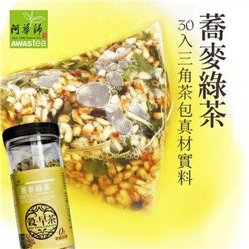 『121婦嬰用品館』阿華師 蕎麥綠茶(10gx30入/罐) 穀早茶 0
