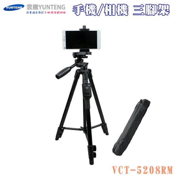 YUNTENG VCT-5208 手機/相機三腳架/可調高度/手機藍芽自拍/自拍架/手機架/雲台/相機架/單眼架/DV架/照相/錄影/附腳架袋/Samsung/Sony/HTC/LG/ASUS/鴻海/OPPO/小米/Acer/TWM/BenQ/G-PLUS/華為