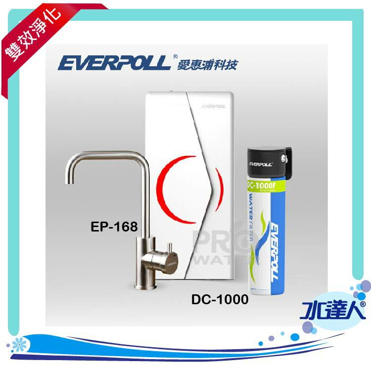 櫥下型雙溫無壓飲水機+單道雙效複合式淨水器EP168+DC1000-愛惠浦科技EVERPOLL - 限時優惠好康折扣