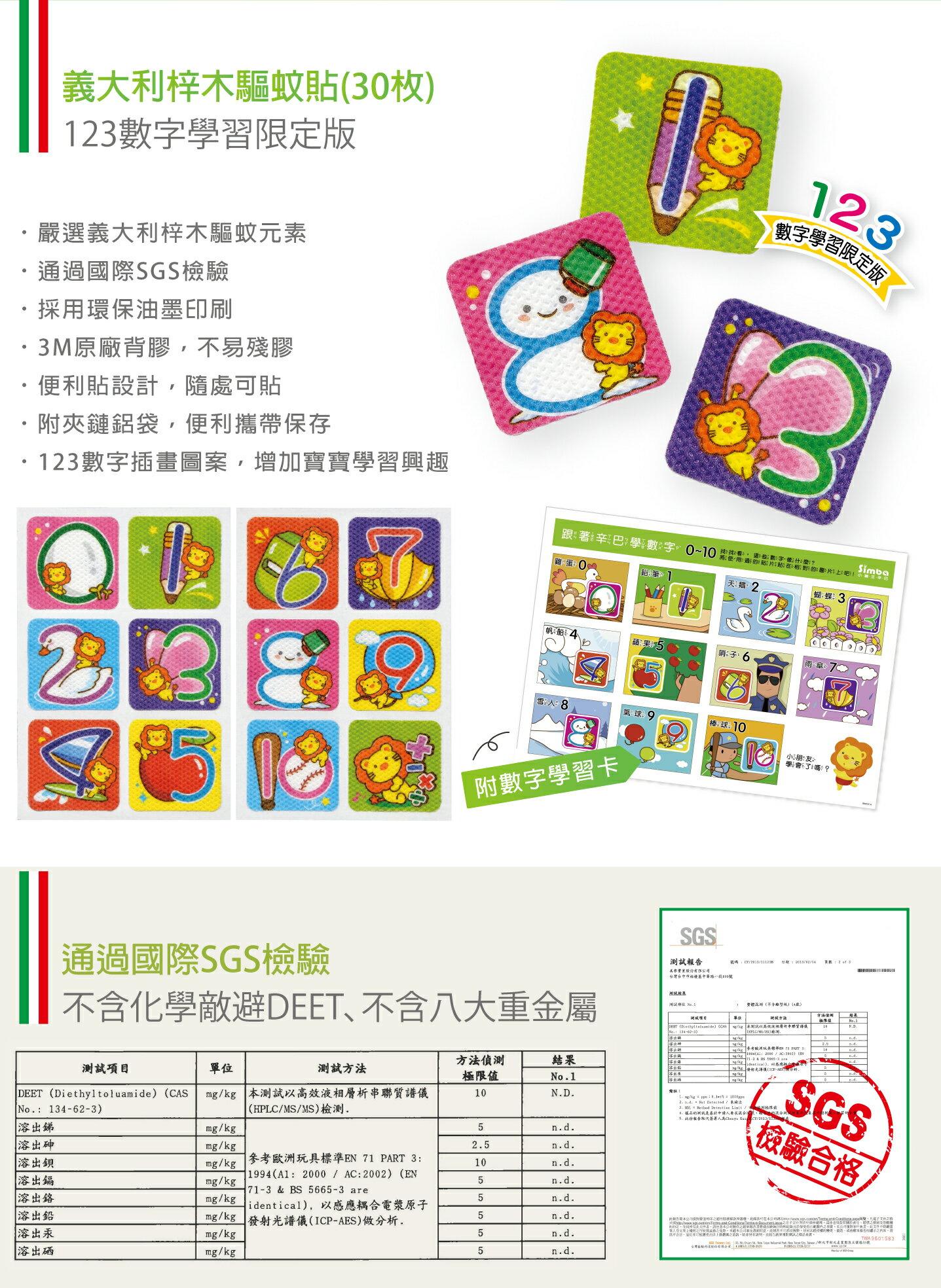 『121婦嬰用品館』辛巴 義大利梓木驅蚊貼(30枚)-123數字學習限定版 3