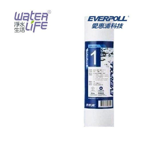 【淨水生活】《EVERPOLL 愛惠浦科技》一般標準型1微米PP濾心 EVB-F101