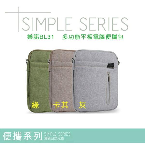 樂諾 7~11吋 BL-31 多功能平板電腦便攜包/ASUS ZenPad 10 Z300/Z580/Z380/ME581C/ME181CX/Z370/Z170/ME572C/ME176C/HUAWEI MediaPad X1/X2/T1/LG G Tablet 2/Samsung Tab 4/Tab A/Tab E/Tab S2