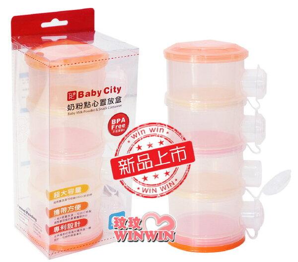 BC-Baby City BB-11005 奶粉點心置放盒(奶粉分裝盒) 四層大容量奶粉盒、點心盒