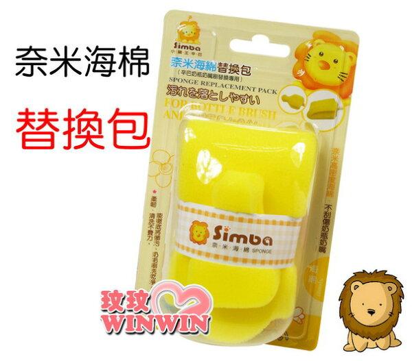 小獅王辛巴 ( S.1406)奈米海綿「替換包」配合小獅王奶瓶刷使用