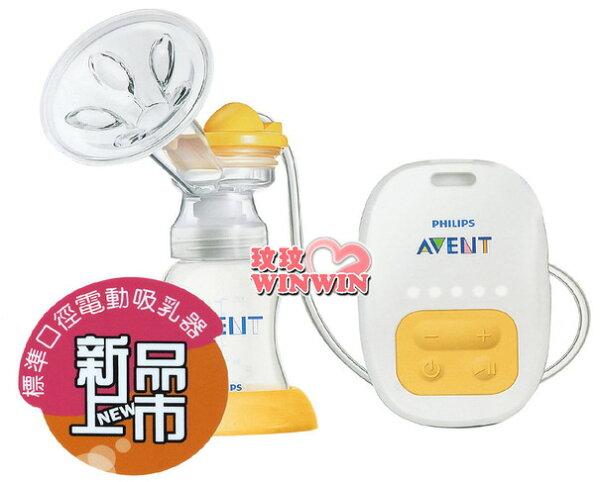 AVENT 新安怡標準口徑PP單邊電動吸乳器(SCF902)