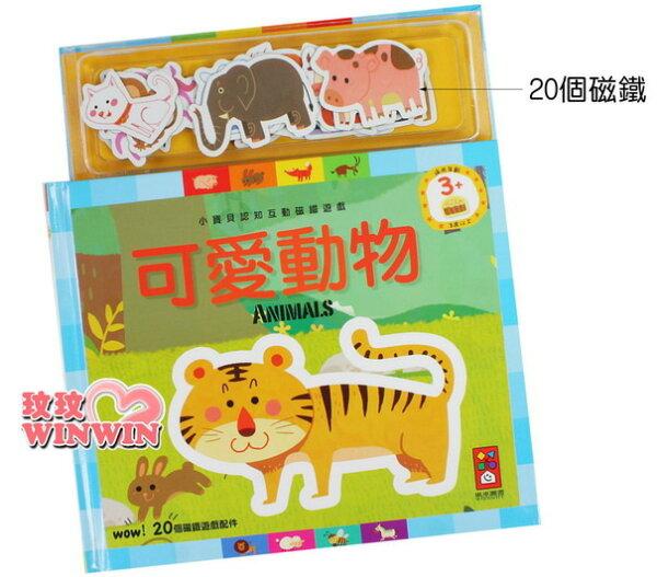 風車圖書童書「小寶貝認知互動磁鐵遊戲-可愛動物」附20個磁鐵遊戲配件