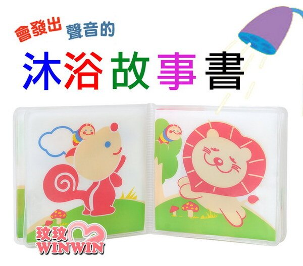 Kidsme 沐浴故事書動物系列(230022) 會發出聲音的洗澡書,陪伴寶貝一起歡樂洗澡趣