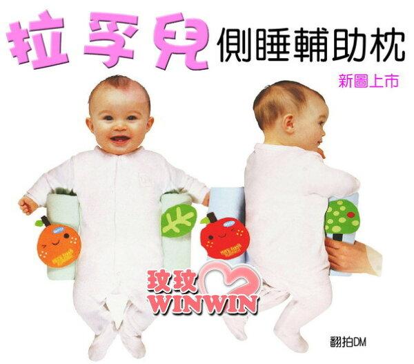 拉孚兒 - 造型蛋捲側睡輔助枕「側睡枕、固定枕」給寶寶最安全溫柔的呵護