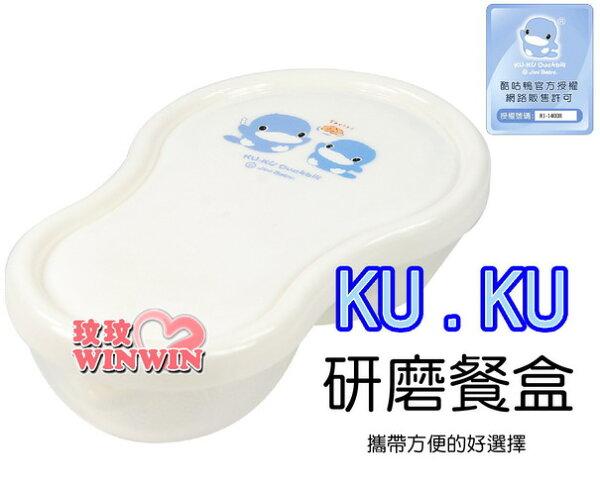 KU.KU 酷咕鴨-3009 研磨餐盒-攜帶方便的研磨盒,凸點設計-可輕易將食物研磨搗