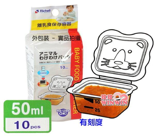 日本 利其爾 Richell - 981061 卡通型離乳食分裝盒 - 50ML*10入裝 (微波食品保鮮盒)