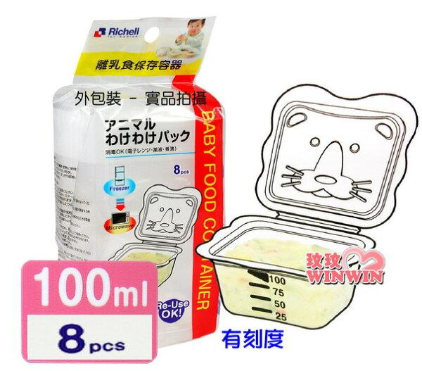 日本 利其爾 Richell - 981078 卡通型離乳食分裝盒 - 100ML*8入裝 (微波食品保鮮盒)