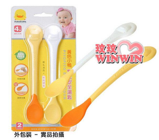 黃色小鴨GT~63090雙色安全湯匙2入裝 ^~ 匙面柔軟不傷牙齦,且餵食熱食時也不燙口