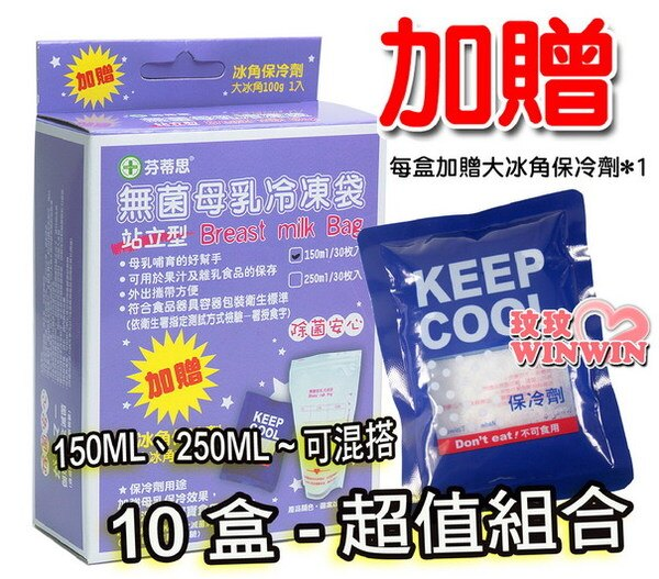 芬蒂思 - 無菌母乳冷凍袋-站立型「150或250ML-每盒30枚」加贈大冰角 - 10 盒