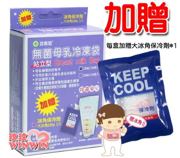 芬蒂思 - 無菌母乳冷凍袋-站立型「150或250ML-每盒30枚」加贈大冰角