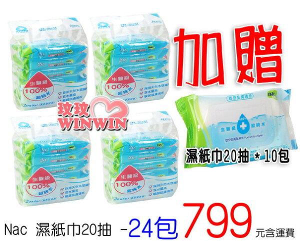 Nac Nac 生醫級超純水嬰兒潔膚柔濕巾、濕紙巾20抽隨身包 「24包」 加碼加贈20抽10包