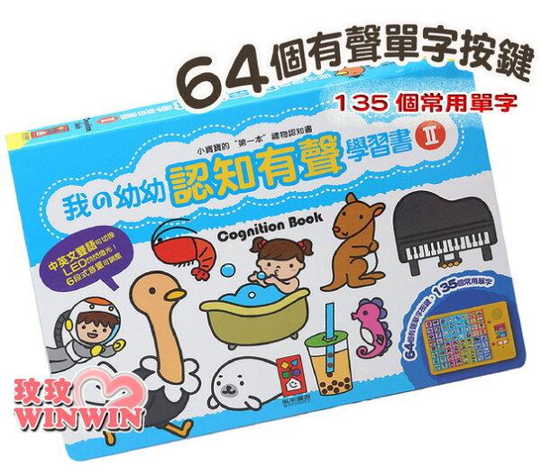 風車圖書 ~ 我的幼幼認知有聲學習書-2(有聲書)中英文雙語 ~ 在遊戲中快樂學習