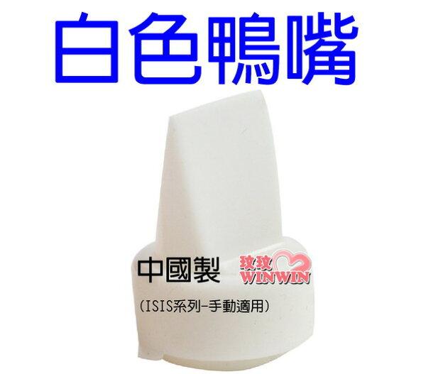 AVENT 吸乳器零件 ~ 白色鴨嘴 (中國製) ISIS 手動、標準手動吸乳器、VIA 吸乳器適用
