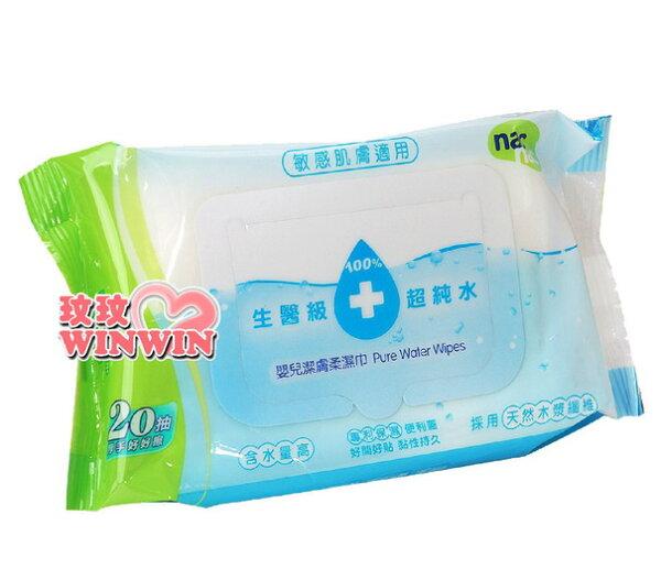 Nac Nac 生醫級超純水嬰兒潔膚柔濕巾、濕紙巾20抽隨身包 ~ 一串6包裝