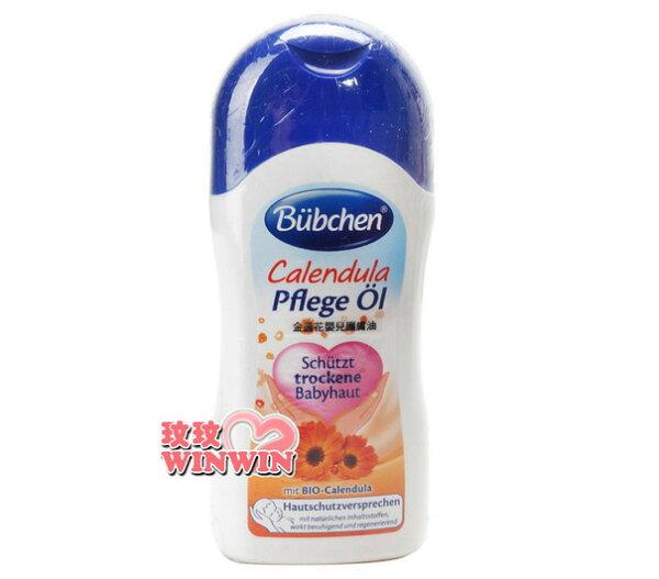 貝恩 Bubchen 金盞花嬰兒護膚油 200ML ~ 德國原裝進口