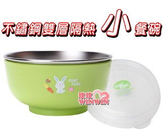 NAC NAC 不鏽鋼雙層隔熱小餐碗(附蓋)外出攜帶最方便,使用304不鏽鋼材質製造,使用最安心