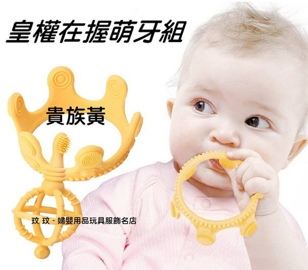 拉孚兒皇權在握萌牙組 ~ 權杖嬰兒練習軟牙刷 + 皇冠點點刷萌牙玩具