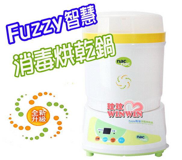 Nac Nac Fuzzy 智慧消毒烘乾鍋(TM-708H)奶瓶烘乾消毒鍋 ~ 負離子抑菌脫臭,智慧型LED螢幕 哺育用品kids001