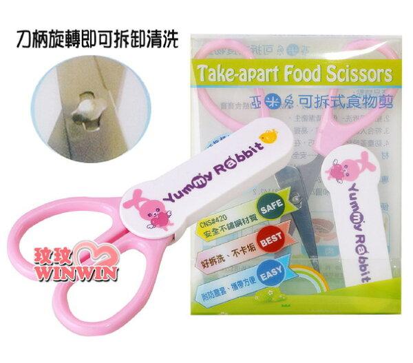 亞米兔 YM-83905 可拆式食物剪附保護套「攜帶式食物剪刀」不鏽鋼材質,刀柄可拆洗設計,保持清潔衛生