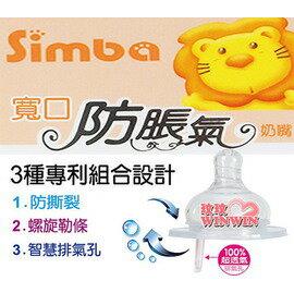 小獅王辛巴 - 寬口防脹氣奶嘴(一入裝) 共有6段尺寸可選,可滿足寶寶成長需求