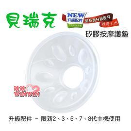 貝瑞克-電動吸乳器-原廠零件『全新升級配件-矽膠按摩護墊』更服貼胸部