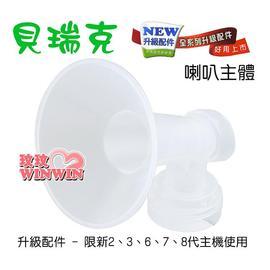貝瑞克-電動吸乳器-原廠零件『全新升級配件-喇叭主體』您需要的都有現貨