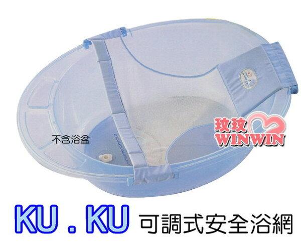 KU.KU 酷咕鴨-1011可調式安全浴網 ~ 適用各式浴盆- 輕鬆幫寶寶洗澡