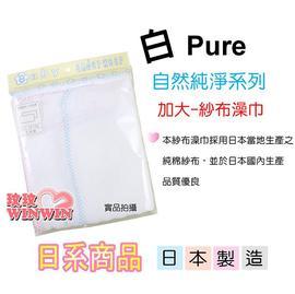 日系 ~白Pure自然純淨系列~TJB~09002~加大紗布澡巾~2入裝 ~ 製 ~  好